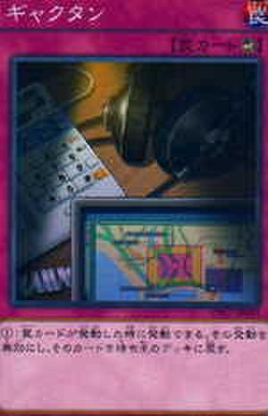 ギャクタン N [CPL1]