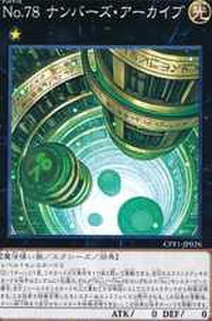 No.78 ナンバーズ・アーカイブ NR [CPF1-JP026]