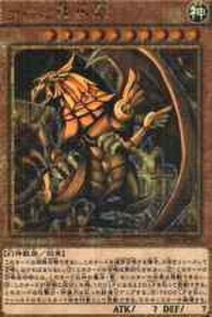 ラーの翼神竜 GR [MB01]