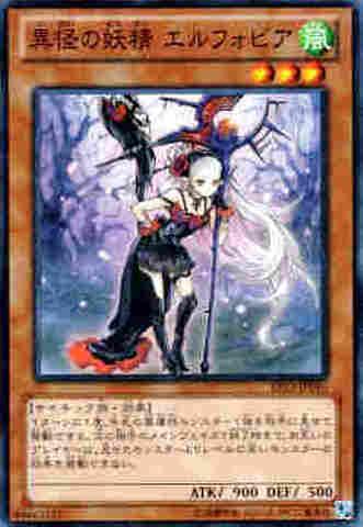 神秘の妖精 エルフィリア SR [EP13]