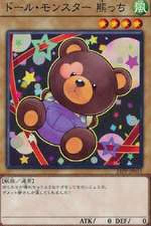 ドール・モンスター 熊っち SCR [21PP-JP015]