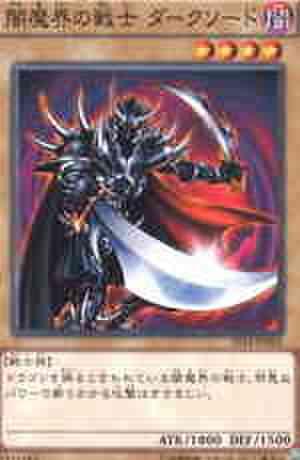 闇魔界の戦士 ダークソード N [ST14]