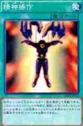 精神操作 N [GS05]