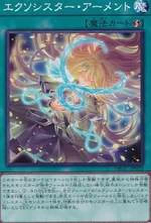 エクソシスター・アーメント N [DBGC-JP022]