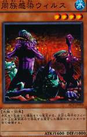 【特価品D】同族感染ウィルス N [PC7-JP003]