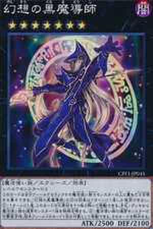 幻想の黒魔導師 SR [CPF1-JP045]