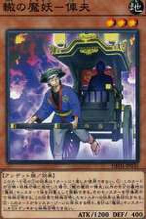 轍の魔妖-俥夫 NP [DBHS-JP030]