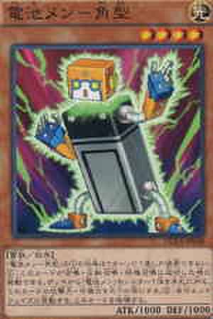 電池メン-角型 N [DUEA]