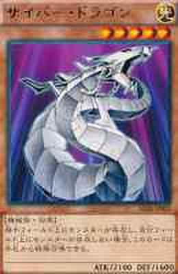 サイバー・ドラゴン R [SD26]