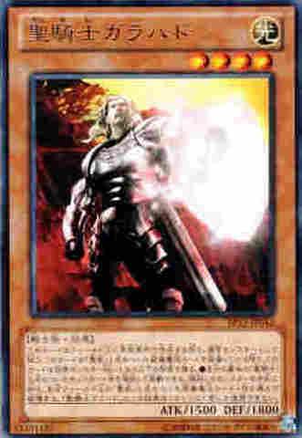 聖騎士ガラハド R [EP13-JP042]