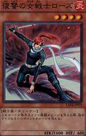 復讐の女戦士ローズ SR [EXP2]