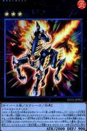 転生炎獣ミラージュスタリオ SCR [SD35-JPP01]