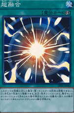 超融合 プレミアムゴールドレア [RC03-JP035]
