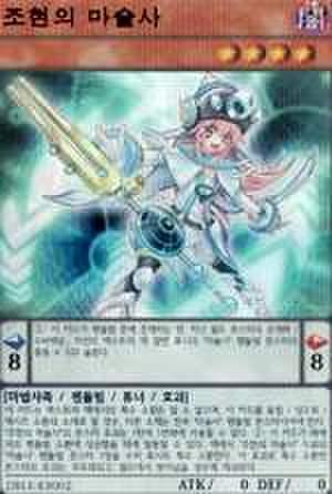 調弦の魔術師 韓国UR [DBLE-KR002]