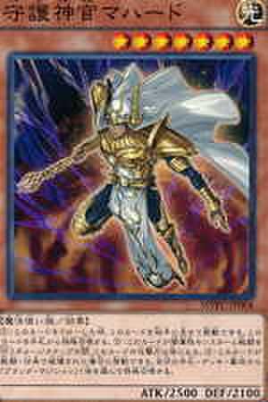 守護神官マハード KC [MVPC-JP004]