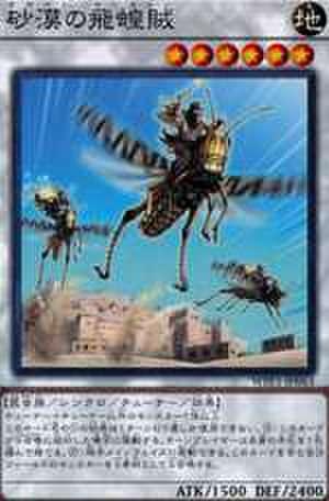 砂漠の飛蝗賊 N [WPP1-JP063]