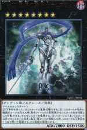 No.23 冥界の霊騎士ランスロット UR [YZ07]