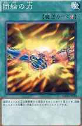 団結の力 N [ST17-JP027]