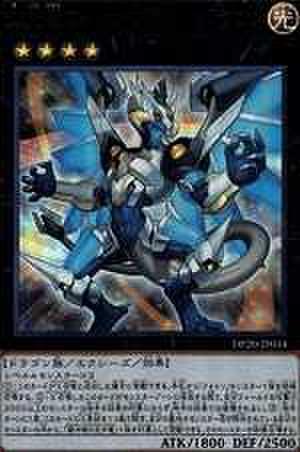 輝光竜フォトン・ブラスト・ドラゴン UR [DP20-JP034]