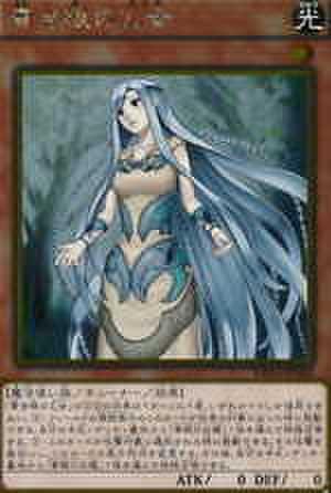 青き眼の乙女 GR [GP16-JP002]