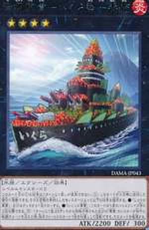 弩級軍貫-いくら型一番艦 R [DAMA-JP043]
