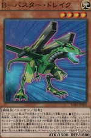B-バスター・ドレイク N [LVP3-JP014]