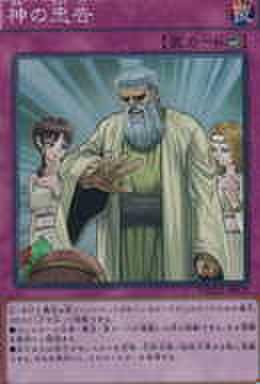 神の忠告 SR [NECH]