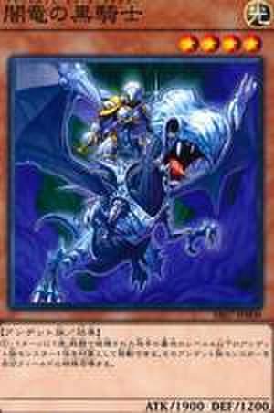 闇竜の黒騎士 N [SR07-JP008]