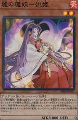 麗の魔妖-妲姫 SR [DBHS-JP027]
