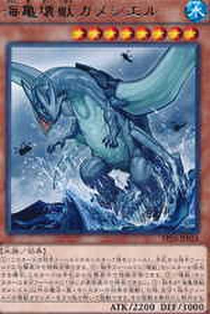 海亀壊獣ガメシエル R [EP16-JP024]