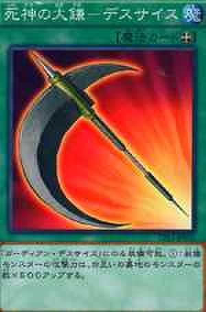 死神の大鎌-デスサイス N [CPL1]