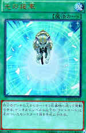 光の援軍 UR [DS14]