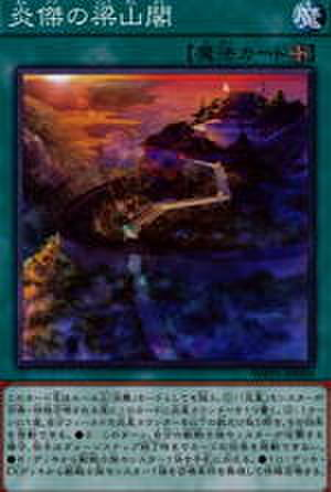 炎傑の梁山閣 N [WPP1-JP050]