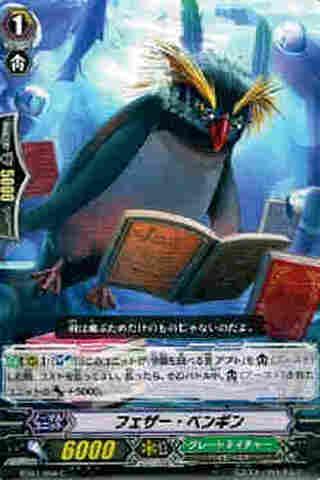 フェザー・ペンギン C [BT07]
