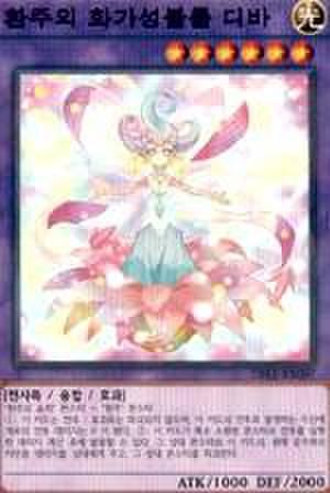 幻奏の華歌聖ブルーム・ディーヴァ 韓国N [DBLE-KRS007]
