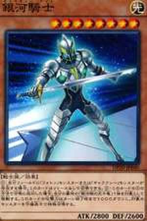 銀河騎士 N [DP20-JP040]