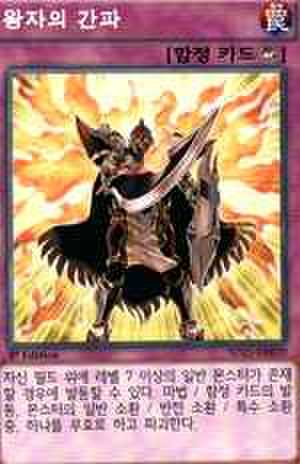 王者の看破 韓国 N [SD25-KR]