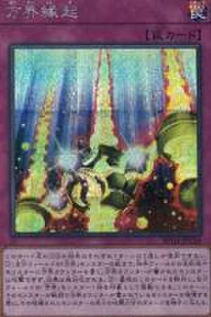 方界縁起 20th-SCR [20TH-JPC18]