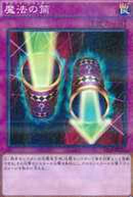 魔法の筒 NP [VS15-JPD]