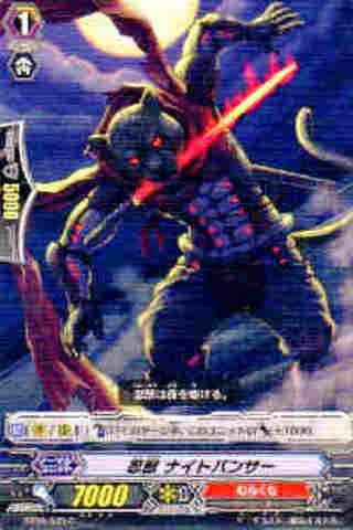 忍獣 ナイトパンサー C [BT09]