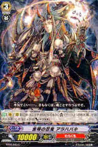 金棒の忍鬼 アラハバキ C [BT09]