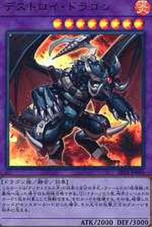 デストロイ・ドラゴン UR [EP18-JP050]