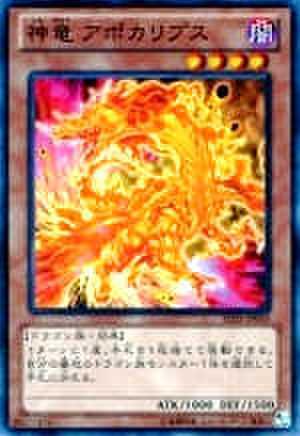 神竜 アポカリプス  N [SD25]