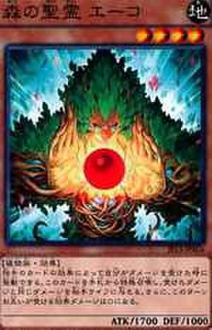 森の聖霊 エーコ N [JF13-JPA04]
