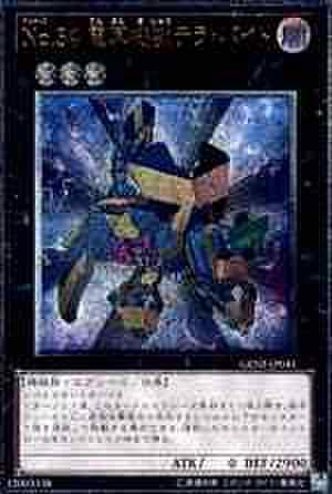 No.34 電算機獣テラ・バイト UTR [GENF]