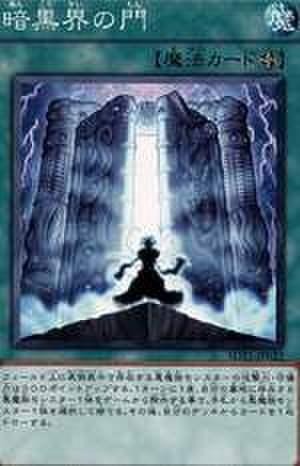 暗黒界の門 N [SD21-JP022]
