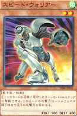スピード・ウォリアー MR [YCPC-JP012]