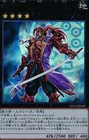 六武衆の影-紫炎 UR [EP12]