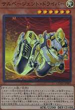 サルベージェント・ドライバー SCR [COTD-JP005]