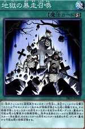 地獄の暴走召喚 N [SR03-JP030]